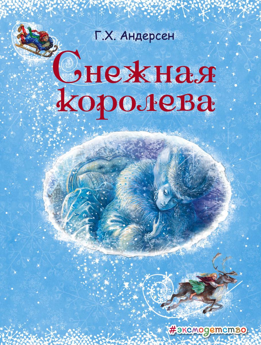 Купить Снежная королева (ил. А. Власовой), Эксмо