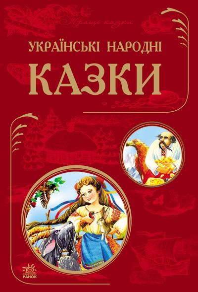 Купить Кращі казки : Українські народні казки (у), Ранок