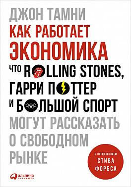 Купить Бизнес-книги, Как работает экономика: Что Rolling Stones, Гарри Поттер и большой спорт могут рассказать о свободном рынке, Альпина Паблишер