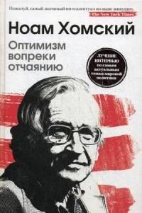 Биография, Мемуары, Оптимизм вопреки отчаянию, Рипол Классик  - купить со скидкой