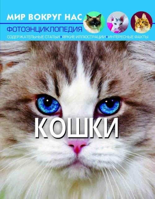 Купить Познавательная литература, Мир вокруг нас. Кошки, Crystal Book