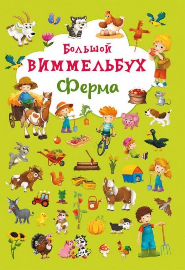 Купить Увлекательный досуг для детей, Большой виммельбух. Ферма, Crystal Book