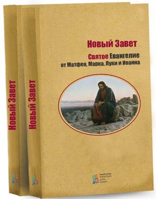 Купить Новый Завет, Киевский Дом Книги