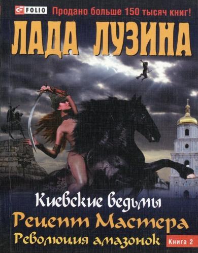 Купить Современная проза, Киевские ведьмы Рецепт Мастера.Революция амазонок Т2, Фолио