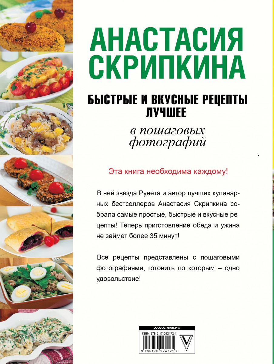 Анастасия скрипкина рецепт пошагово