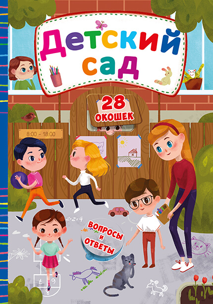 Купить Увлекательный досуг для детей, Книжка с секретными окошками. Детский сад, Crystal Book