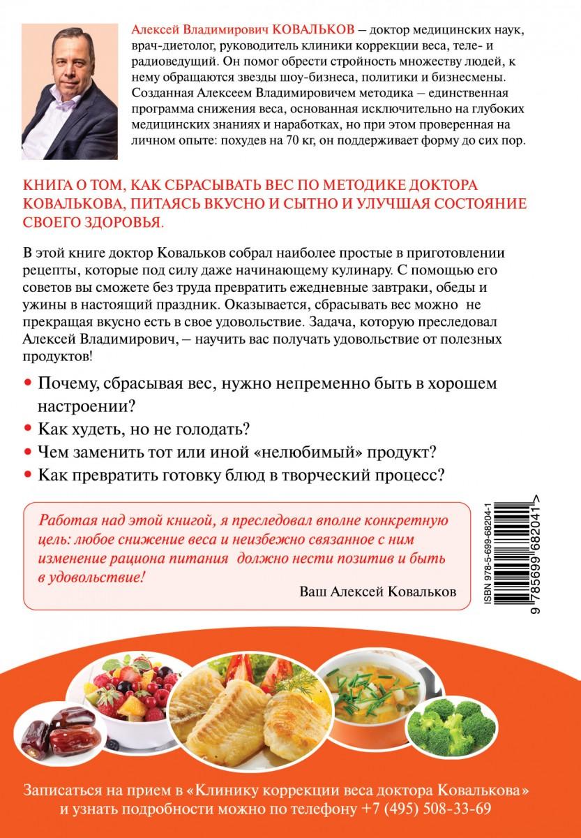 Низкоуглеводная Диета Доктора Ковалькова.