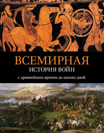 Купить Всемирная история войн: с древнейших времен до наших дней, Махаон