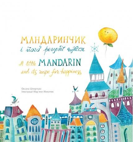 Купить Мандаринчик і його рецепт щастя, Саммит-книга