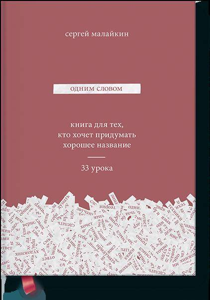 Купить Одним словом. Книга для тех, кто хочет придумать хорошее название. 33 урока, Манн, Иванов и Фербер