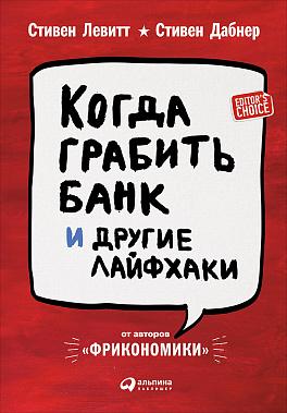 Купить Книги по психологии, Когда грабить банк и другие лайфхаки, Альпина Паблишер