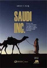 Купить Бизнес-книги, SAUDI INC. История о том, как Саудовская Аравия стала одним из самых влиятельных государств на геополитической карте мира, Альпина Паблишер