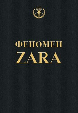 Купить Феномен Zara (українською), BookChef