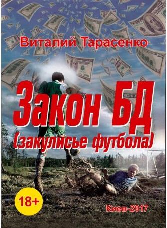 Купить Закон БД (закулисье футбола), Саммит-книга