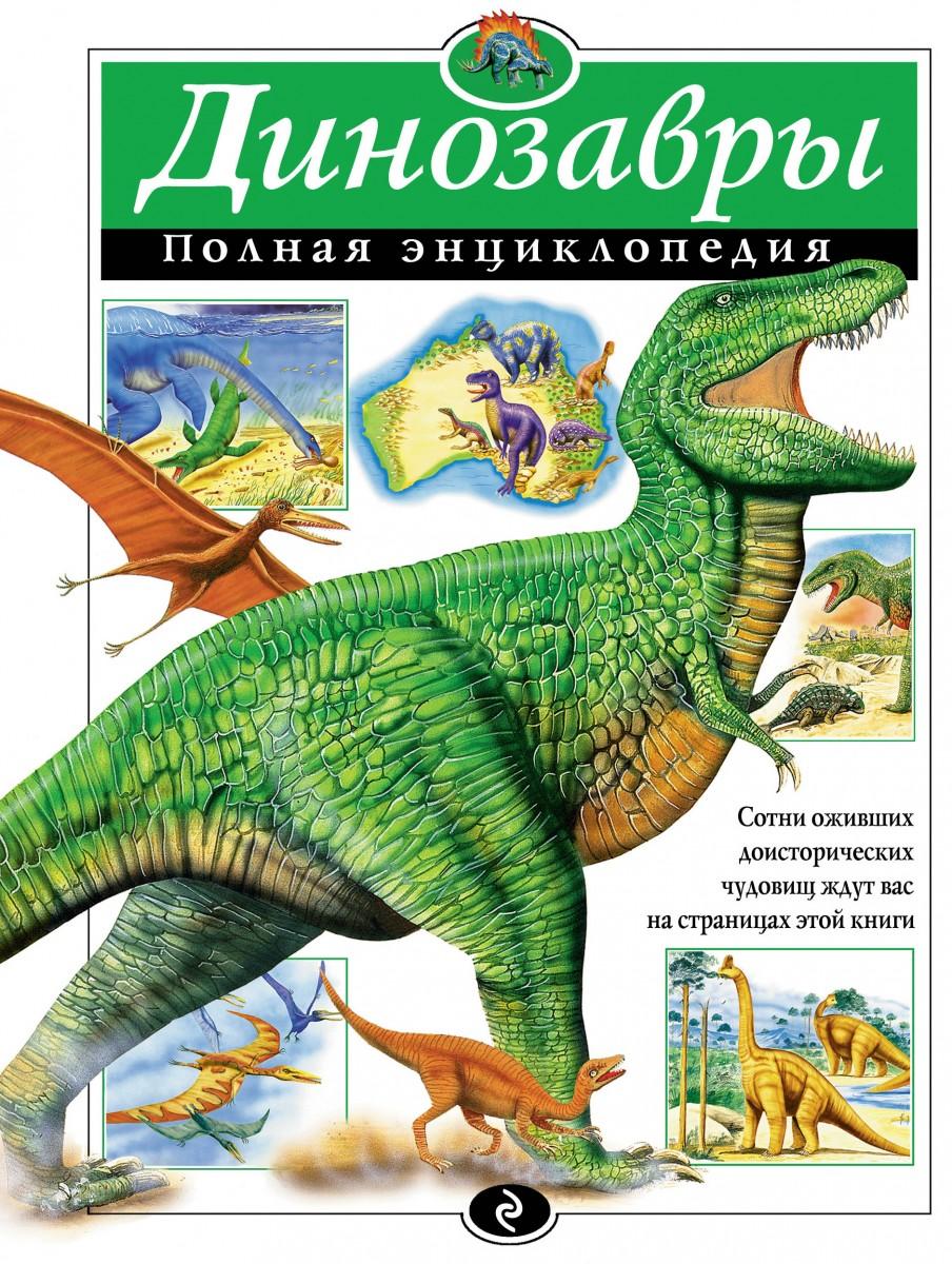 Купить Динозавры. Полная энциклопедия, Эксмо