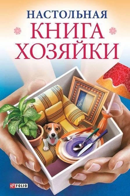 Купить Ведение домашнего хозяйства, Настольная книга хозяйки, Фолио