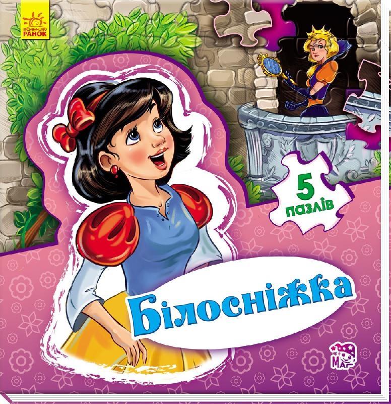 Купить Світ казки : Білосніжка (у), Ранок