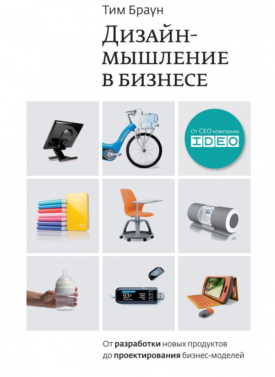 Купить Архитектура. Дизайн, Дизайн-мышление в бизнесе. От разработки новых продуктов до проектирования бизнес-моделей, Манн, Иванов и Фербер