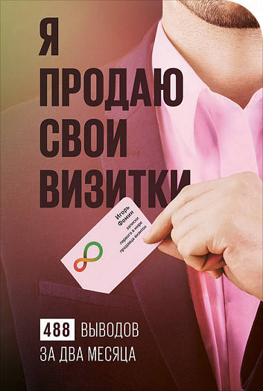 Купить Книги по психологии, Я продаю свои визитки : 488 выводов за два месяца (обложка), Альпина Паблишер