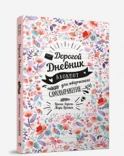 Купить My Diary. Дорогой дневник..., Попурри