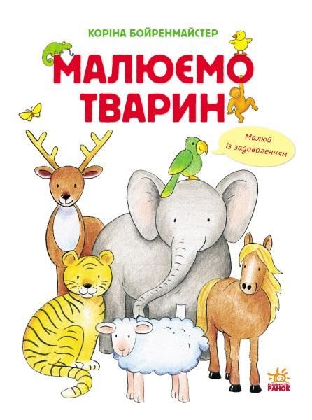 Купить Малюємо тварин : Малюємо тварин збірник(у), Ранок