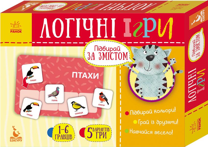 Купить Увлекательный досуг для детей, Логічні ігри. Підбирай за змістом. 24 картки, Ранок
