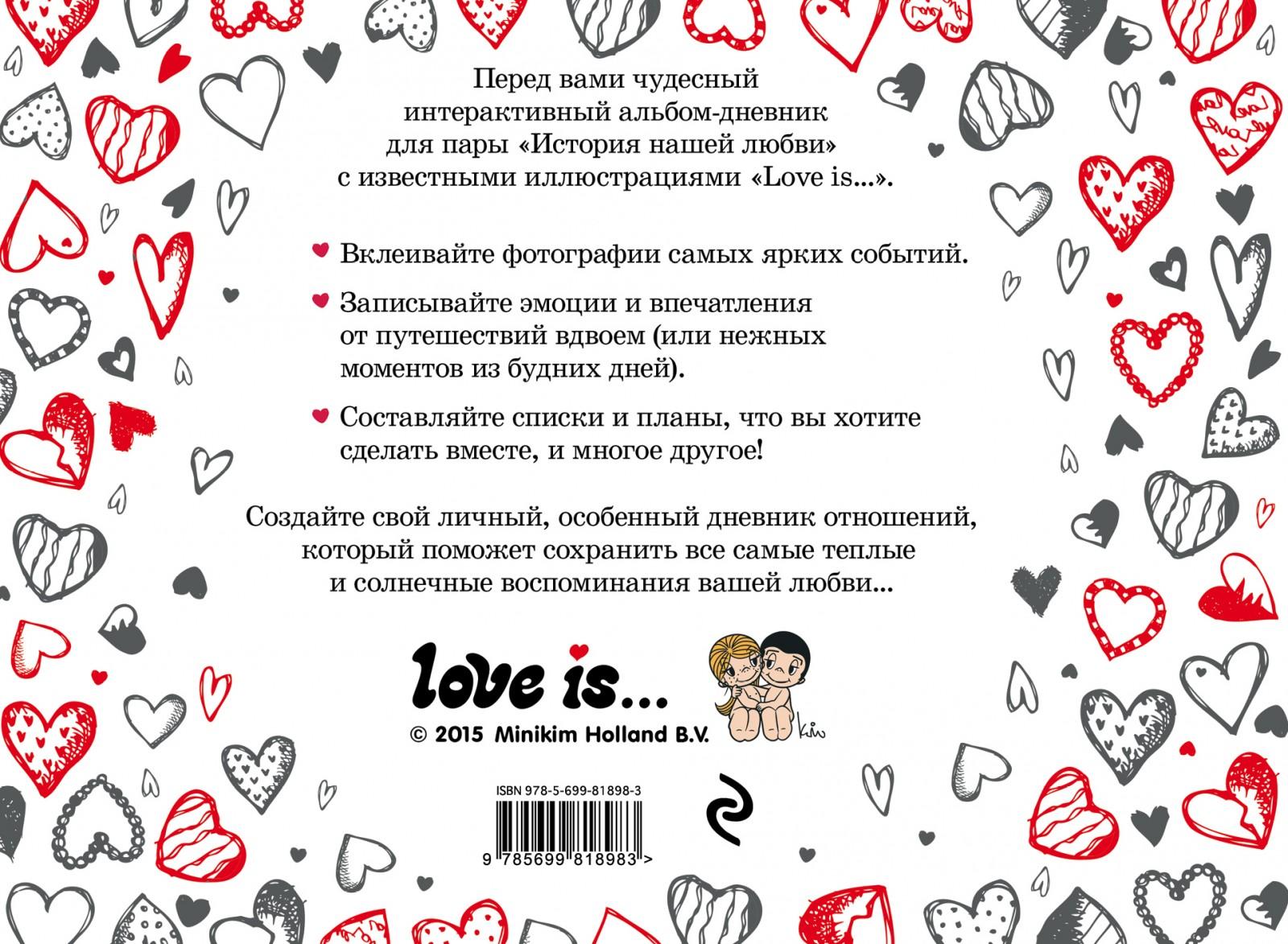 Как написать любовную историю 215
