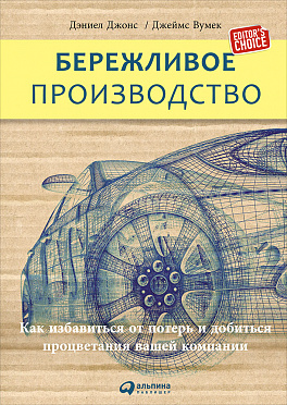 Купить Бизнес-книги, Бережливое производство: Как избавиться от потерь и добиться процветания вашей компании, Альпина Паблишер
