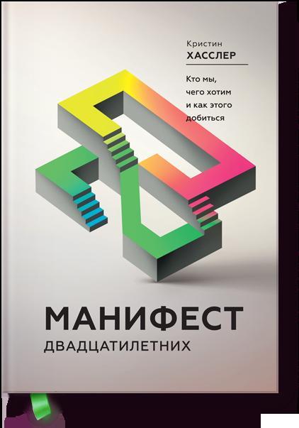 Купить Манифест двадцатилетних. Кто мы, чего хотим и как этого добиться, Манн, Иванов и Фербер