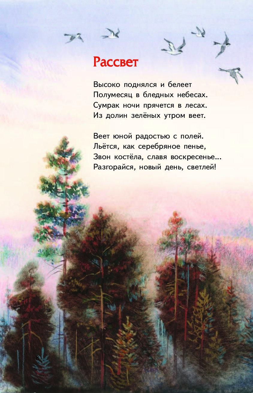 Стихи про природу короткие и красивые примеру