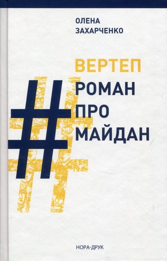 Купить Вертеп # Роман про Майдан, Нора Друк и Теза