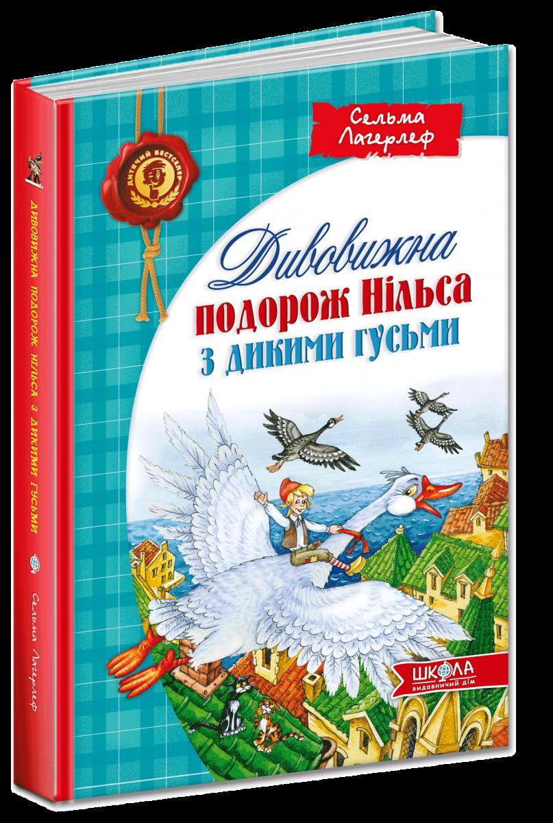 Купить Дивовижна подорож НІЛЬСА з дикими гусьми, Издательский дом Школа