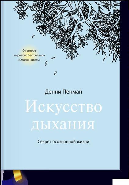 Купить Искусство дыхания. Секрет осознанной жизни, Манн, Иванов и Фербер