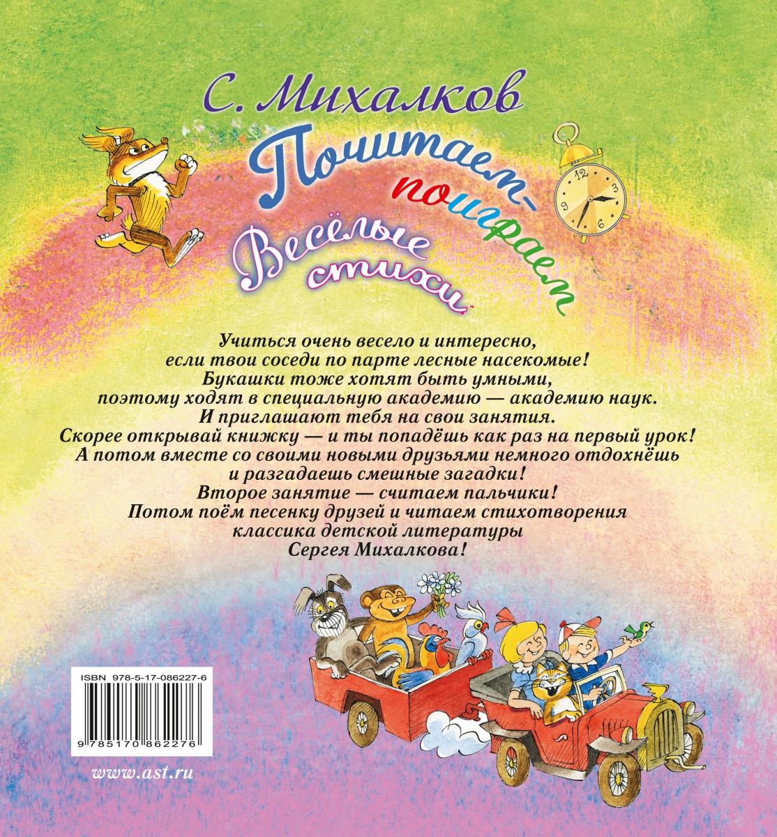 Стих про подарок на день рождения михалков 65