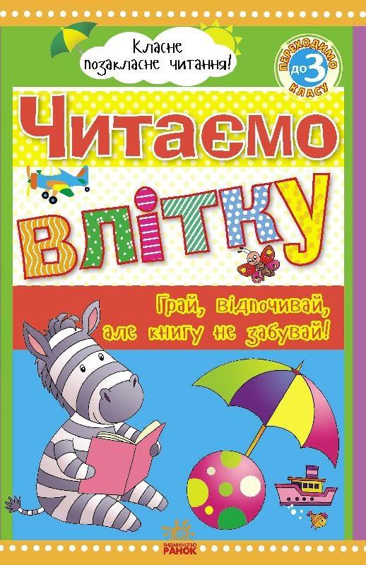 Купить Класне позакласне читання : Читаємо влітку, переходимо до 3 класу (у), Ранок