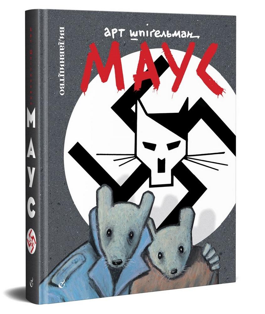 Купить Комиксы, Маус. Сповідь уцілілого, Видавництво Видавництво
