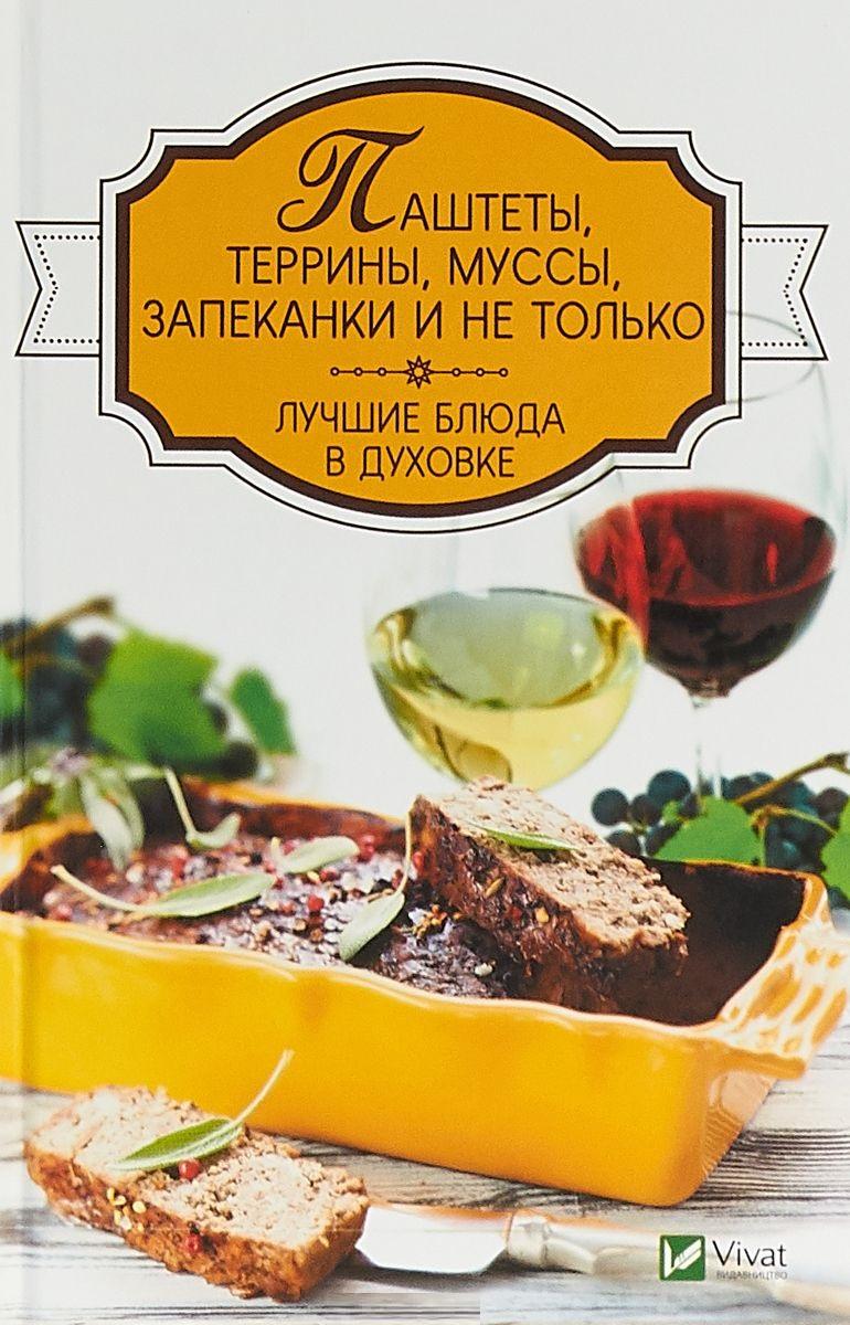 Купить Паштеты, террины, муссы, запеканки и не только. Лучшие блюда в духовке, Vivat, Pelican