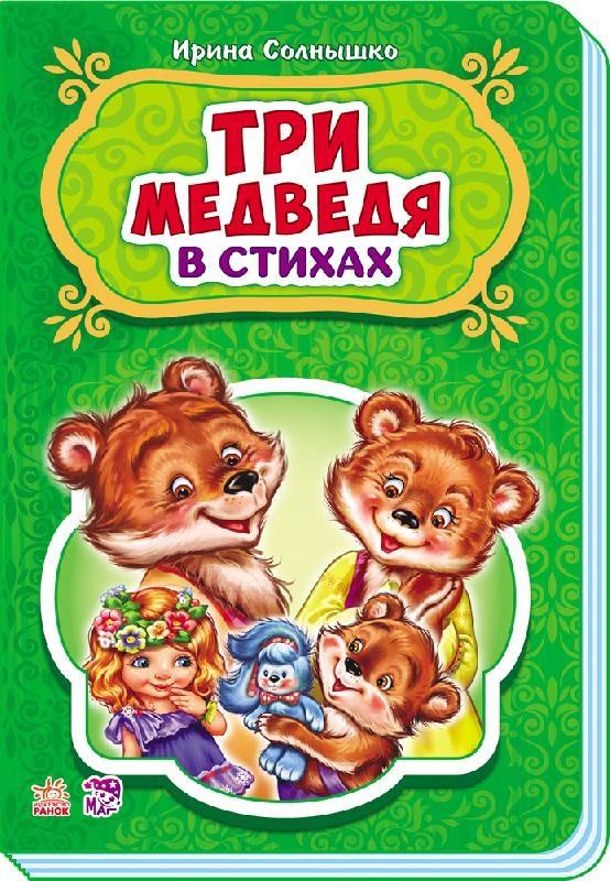 Купить Казки у віршах: Три медведя (р) НШ, Ранок