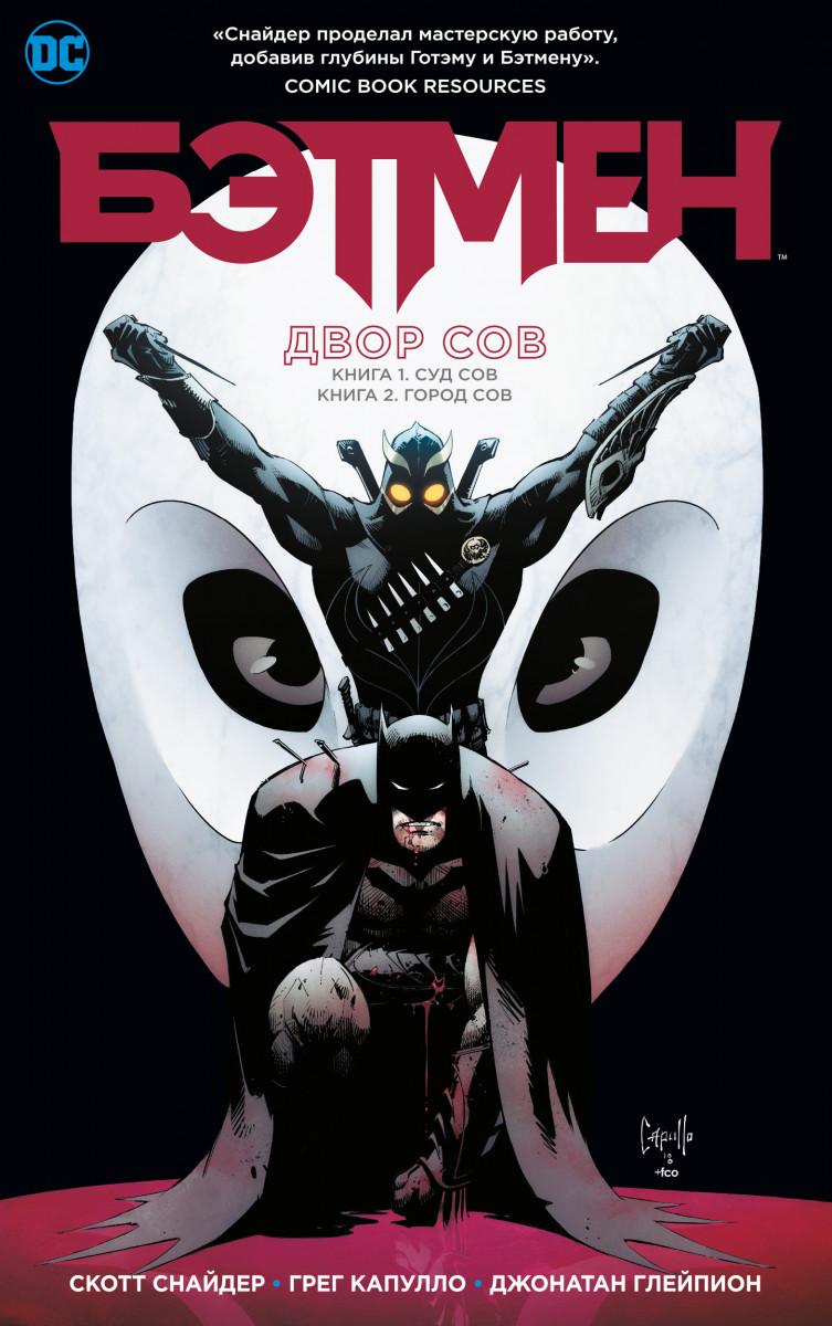 Комиксы, Бэтмен. Двор Сов, Махаон  - купить со скидкой