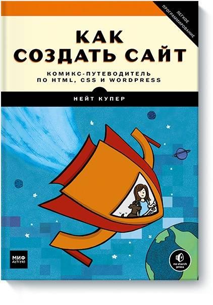 Купить Компьютер, интернет, Как создать сайт. Комикс-путеводитель по HTML, CSS и WordPress, Манн, Иванов и Фербер