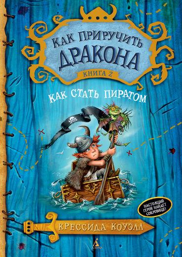 Купить Как приручить дракона.Кн.2.Как стать пиратом (12+), Махаон