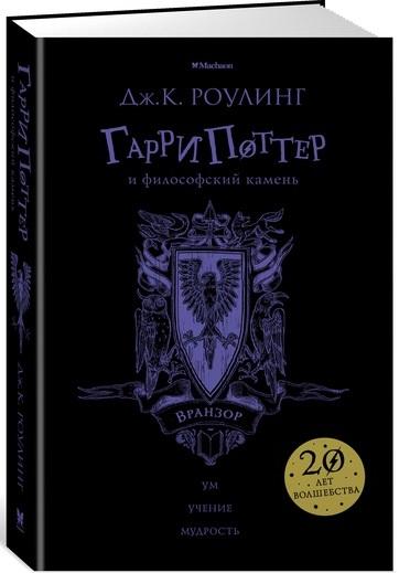 Купить Зарубежная литература для детей, Гарри Поттер и философский камень (Вранзор), Махаон