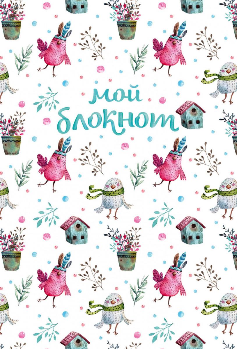 Купить Мой блокнот. Певчие птички от @mashamashastu (паттерн), Эксмо