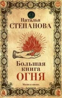 Рипол Классик / Большая книга огня