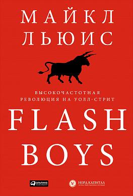 Бизнес-книги, Flash Boys: Высокочастотная революция на Уолл-стрит, Альпина Паблишер  - купить со скидкой