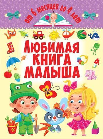 Купить Увлекательный досуг для детей, Любимая книга малыша. От 6 месяцев до 4 лет, Crystal Book