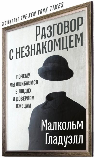 Купить Книги по общей психологии и психоанализу, Разговор с незнакомцем. Почему мы ошибаемся в людях и доверяем лжецам, Альпина Паблишер (Украина)
