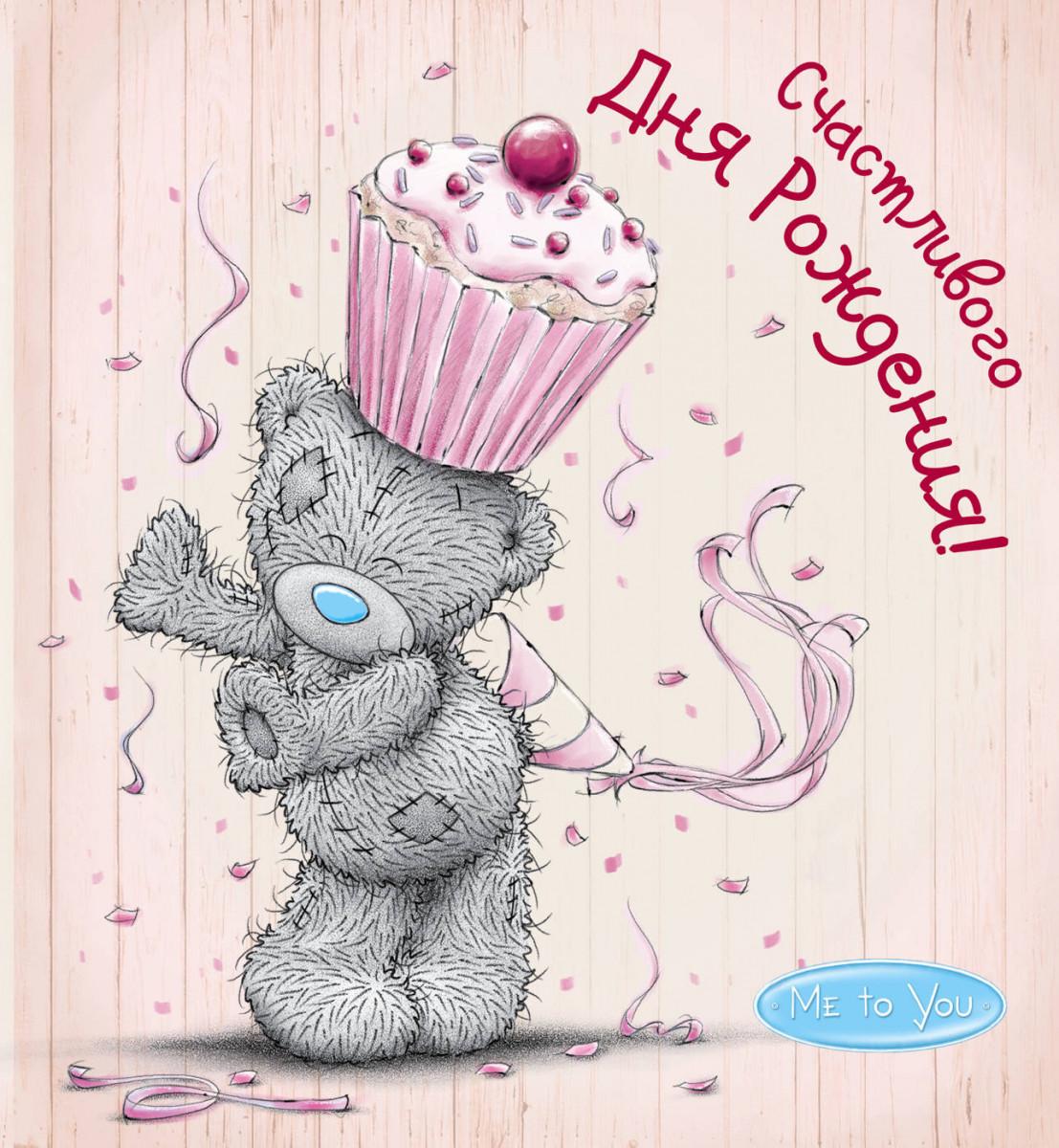 Поздравление в виде картинки на день рождения
