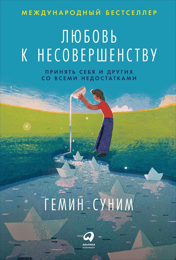 Купить Книги по общей психологии и психоанализу, Любовь к несовершенству: Принять себя и других со всеми недостатками, Альпина Паблишер