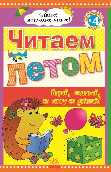 Купить Класне позакласне читання: Читаем летом, переходим в 4 класс (р), Ранок